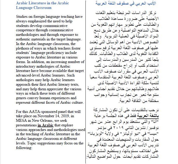 American Association of Teachers of Arabic - Home